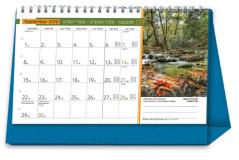 לוח שנה שולחני יומי 21*15 2019-2020 - נופים