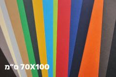 בריסטול 70/100 170 גרם - צבעים מהודרים