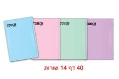 מחברת 40 דף צבעי פסטל 14 שורות