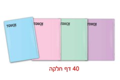מחברת 40 דף צבעי פסטל חלקה