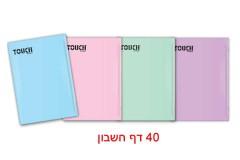 מחברת 40 דף צבעי פסטל חשבון