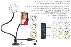 רינג תאורה - מעמד קליפס לטלפון נייד עם תאורת לד מקצועית לצילום סלפי