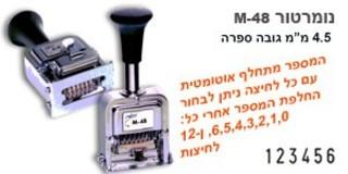 חותמת מספרון - נומרטור מתכתי אוטומטי M48 - 6 ספרות