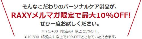 そんなこだわりのパーソナルケア製品が、RAXYメルマガ限定で最大10%OFF!ぜひ一度お試しください。