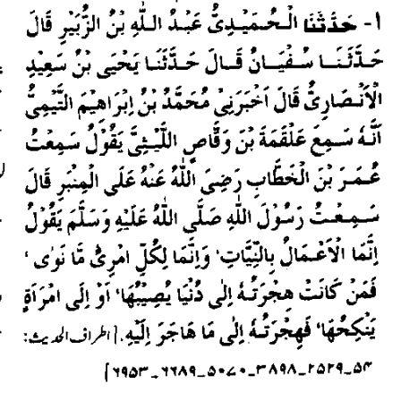 Bukhari Hadith 1