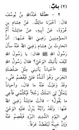Bukhari hadith 2