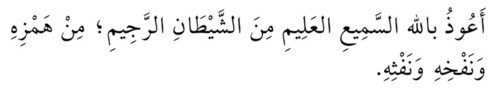Dua for protection against waswas