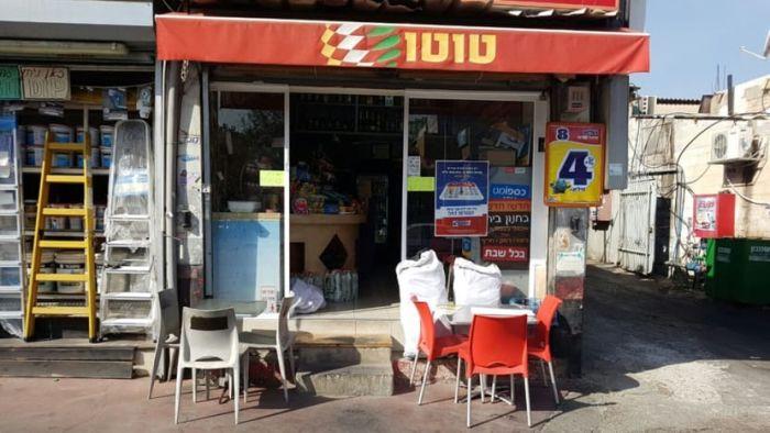 קיוסק בישראל