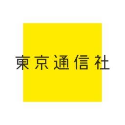 株式会社東京通信社