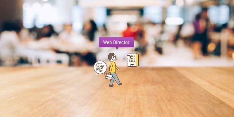 当社の新事業領域で、チームの中核を担うWebディレクター大募集!
