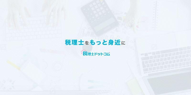 Webデザイナー (税理士ドットコム)