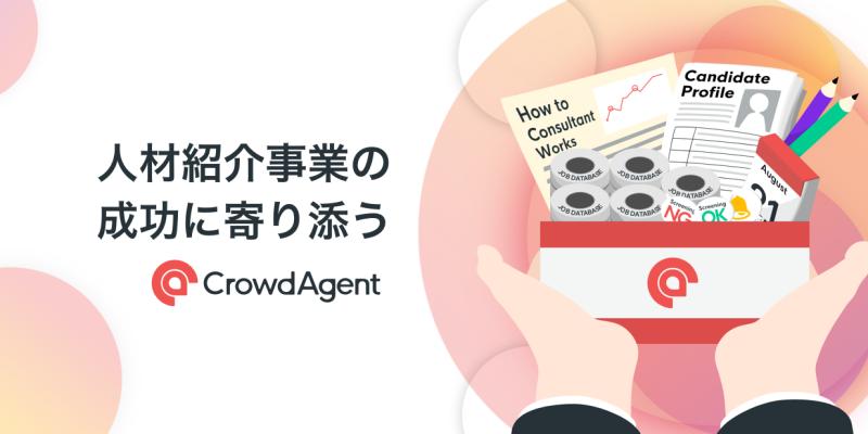 【Crowd Agent】開発力UPもデザインスキル向上も諦めたくないデザイナーを募集中!