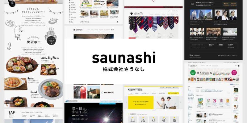 [残業少] ファッションブランドや有名サイトを手がけるエンジニア募集