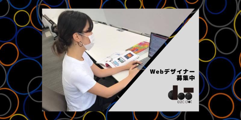 ディレクターとチームで一緒に提案・制作のできるWebデザイナー/コーダー募集!