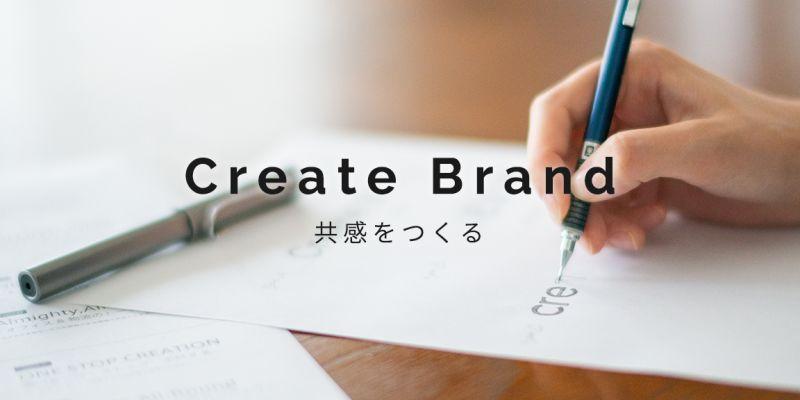 共感を作り、ブランドを作る!Webディレクター新メンバー募集!!