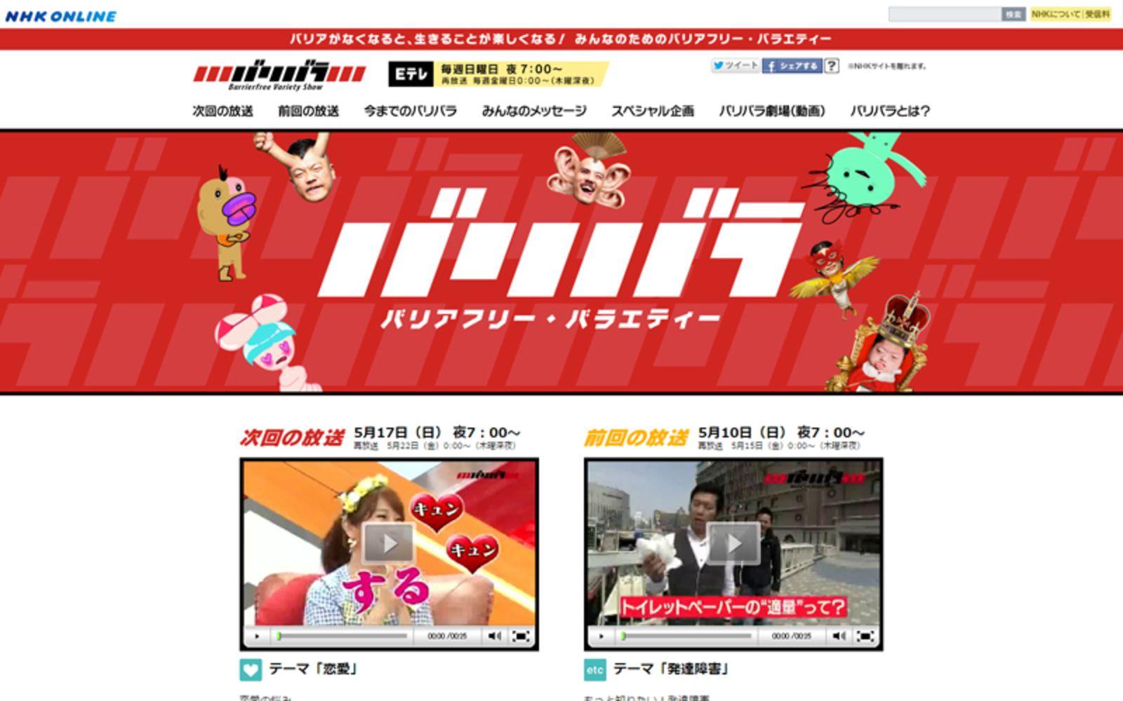 者 nhk 割引 障害 身体障害者手帳、NHK受信料割引のメリット