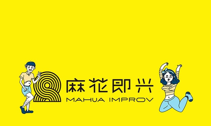 Artwork for Mahua Improv Night