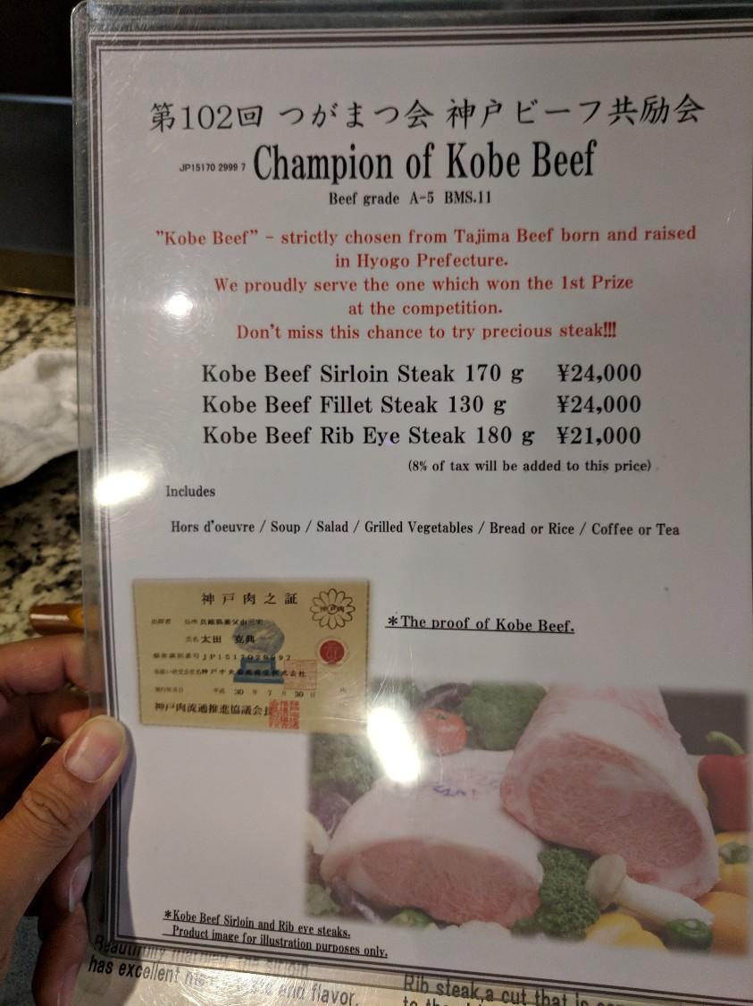 Mouriya Honten - Kobe beef