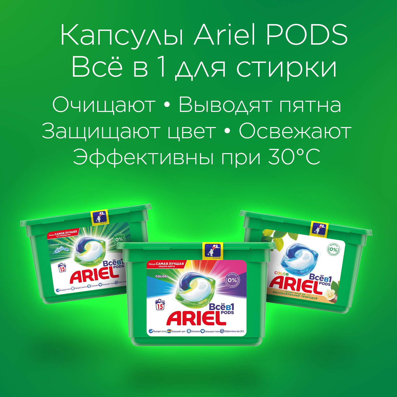 Ariel_secondary-image_POD_cleans-lifts-brightens_1600x1600