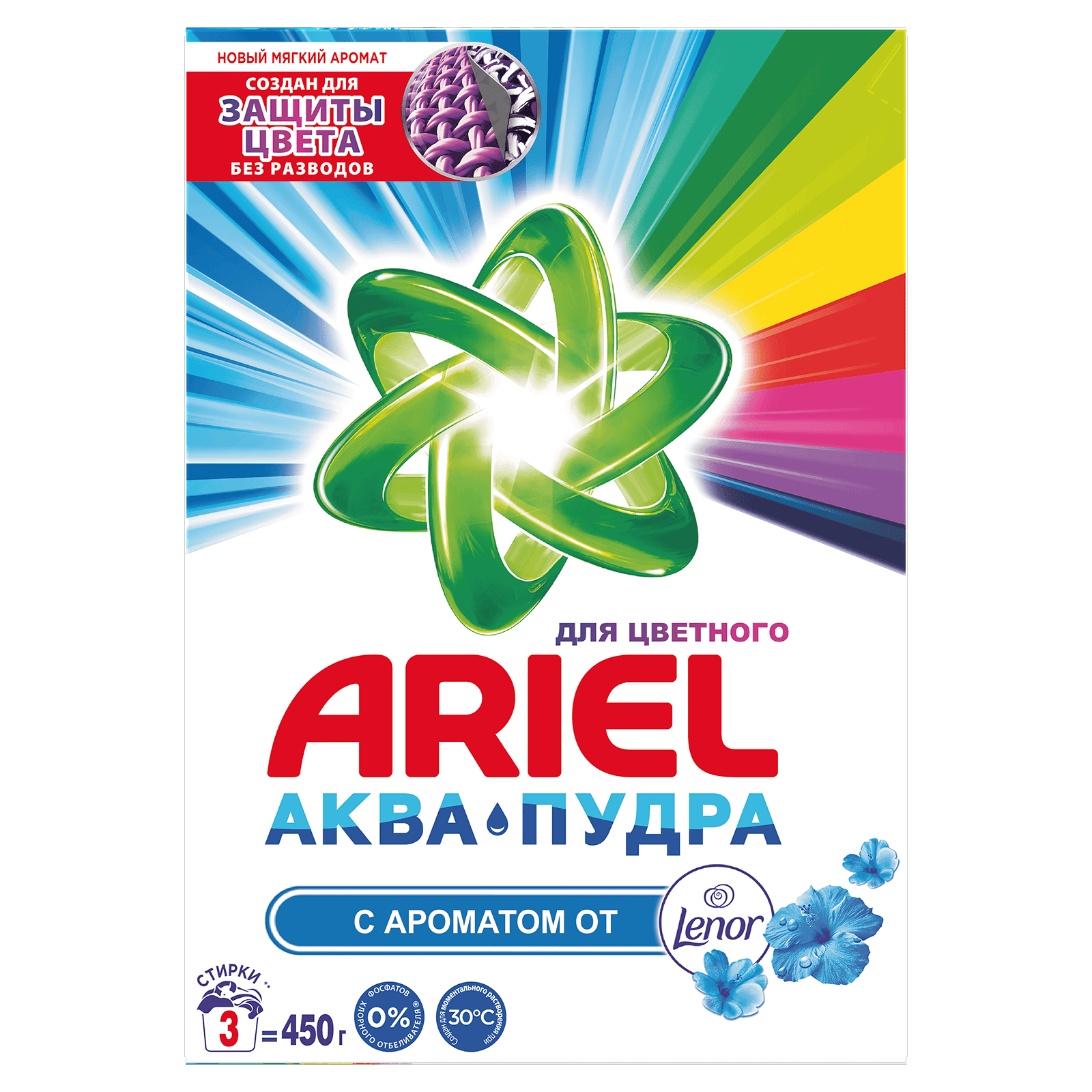 Ariel_Touch_of_Lenor_Color_Powder_450g_Hero_1600x1600