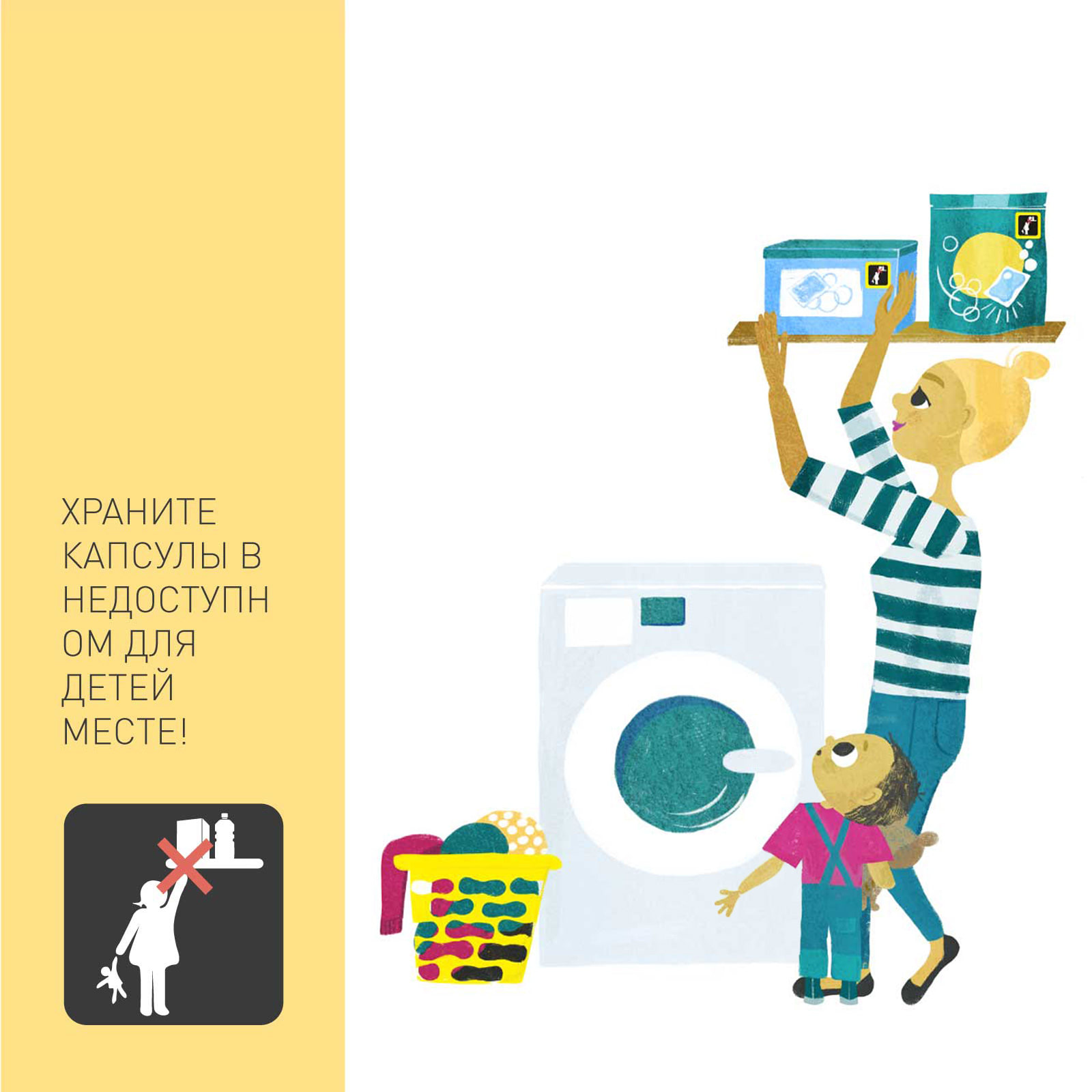 AISE-KCFK-safe-storage-campaign_visual_russian_1600x1600