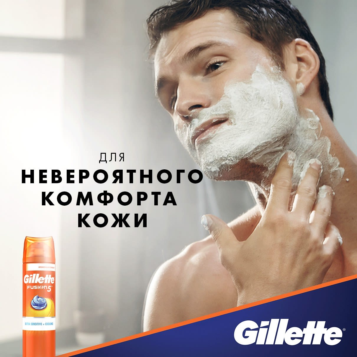 Для невероятного комфорта кожи I Гель для бритья Gillette Fusion5 Ultra Sensitive + Cooling