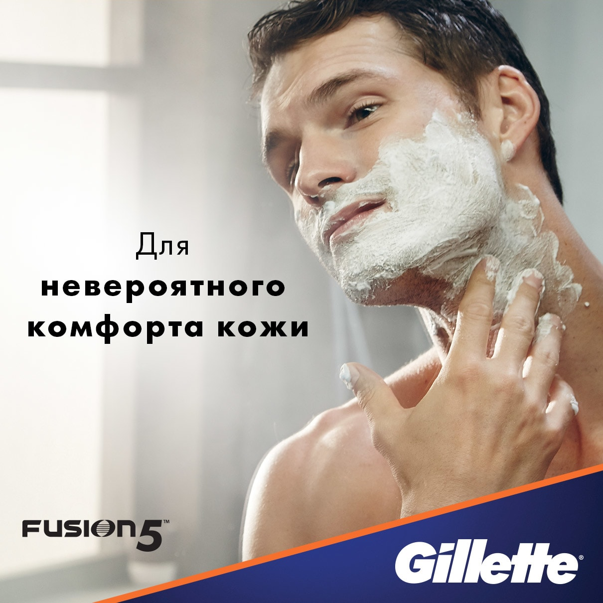 Для невероятного комфорта кожи I Пена для бритья Gillette Fusion5 Ultra Sensitive