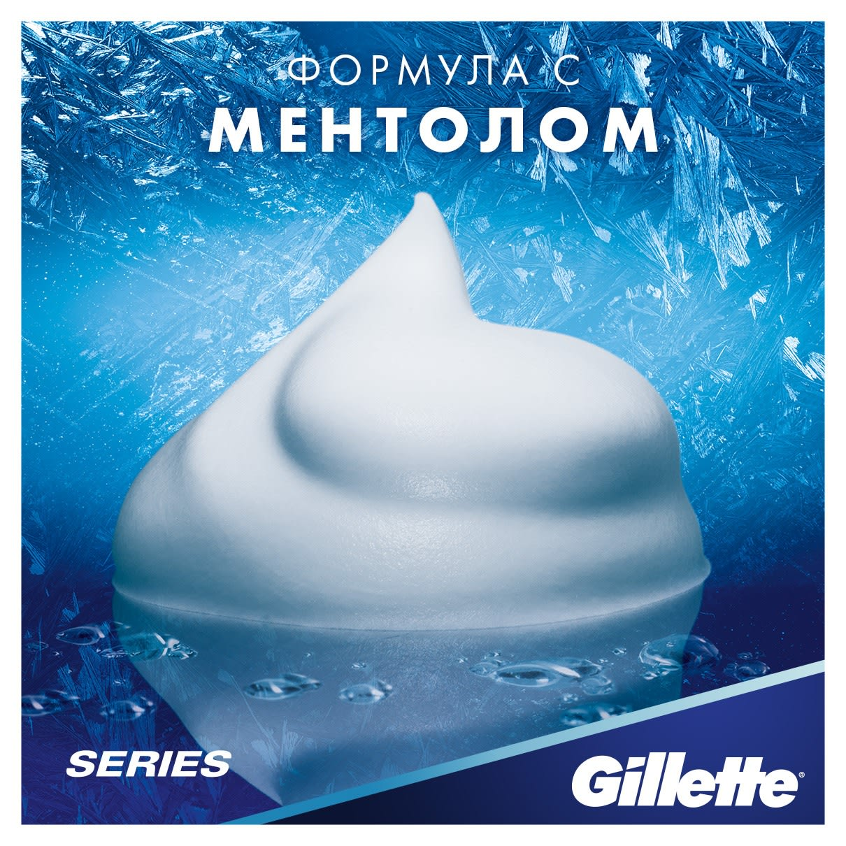 С ментолом | Пена для бритья Gillette Series Sensitive Cool