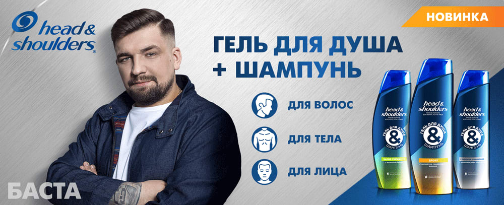 Гели для душа и шампуни Head & Shoulders 3-в-1