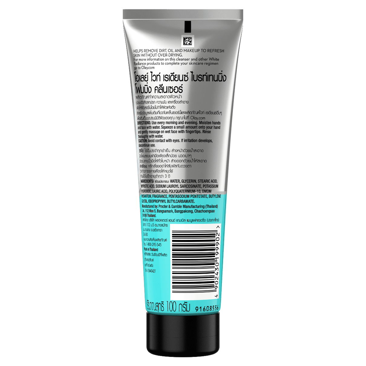 Olay White Radiance Brightening Foaming Cleanser