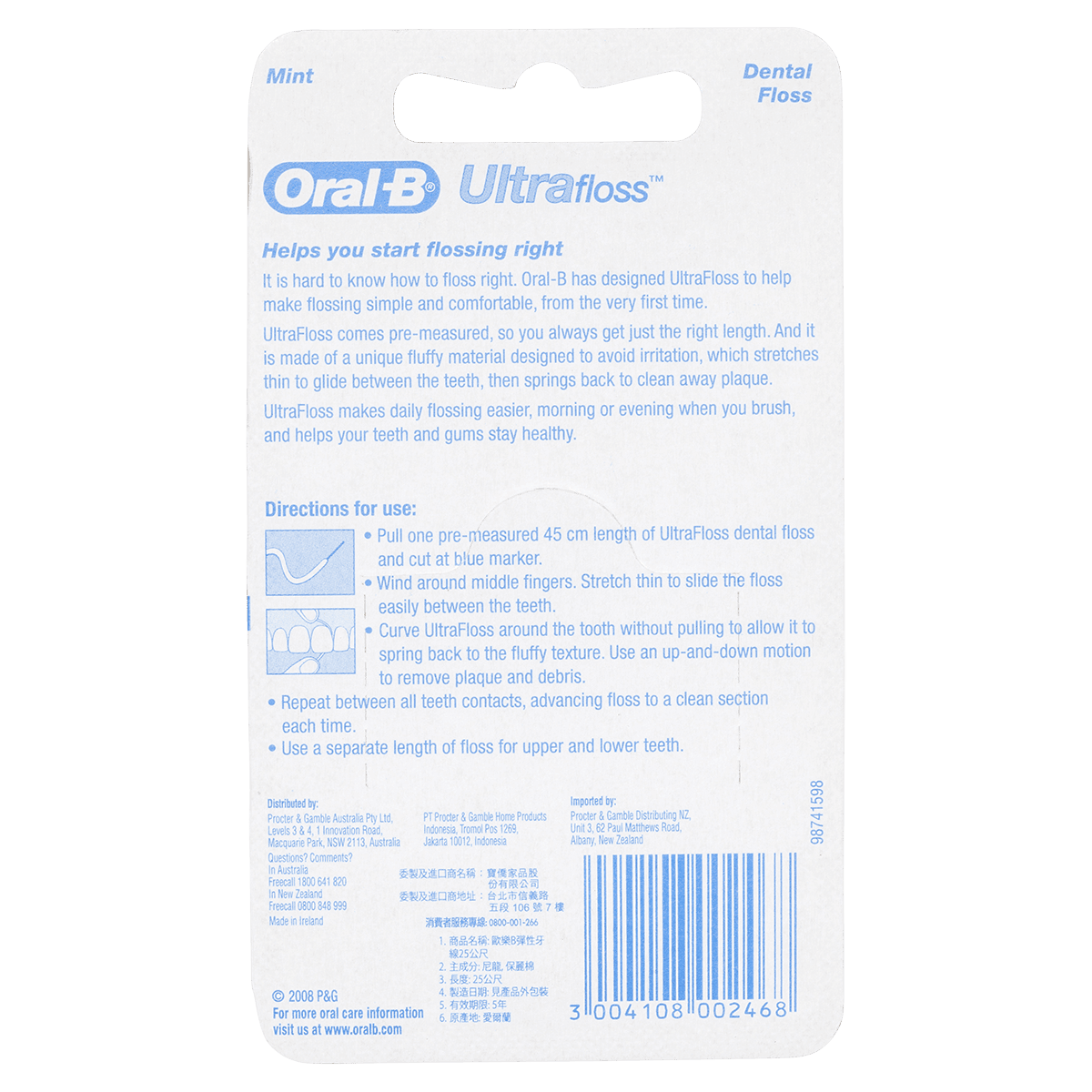 Oral-B Ultra Detal Floss (Mint 25m)