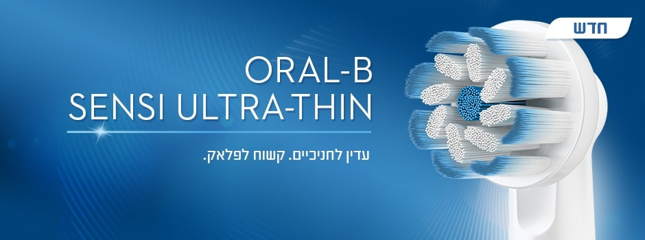 ORAL-B SENSI ULTRA-THIN