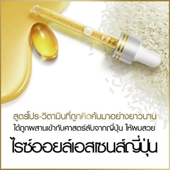 Solve hair loss problems with rice oil