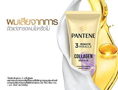 Pantene-3 Minute Miracle Collection