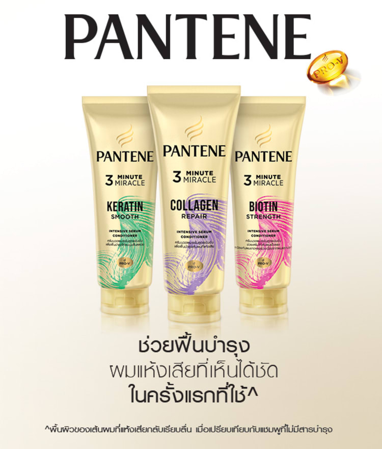 Pantene 3 minutes Miracle Collection