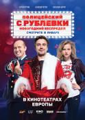 Filmplakat: VIP Polizist (OV)