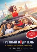 Trezviy voditel - Sober Driver (OV) - Kinoplakat
