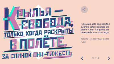 Día de la Mujer. Marina Tsvetáyeva.