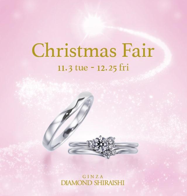銀座ダイヤモンドシライシクリスマスフェア
