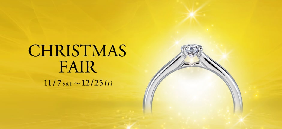 エクセルコダイヤモンドクリスマスフェア