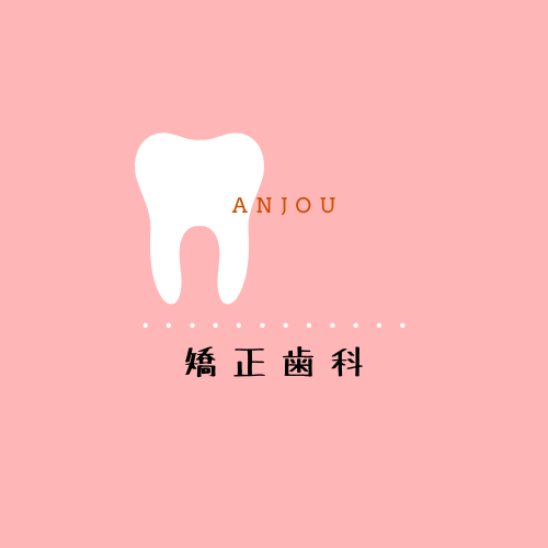 安城でおすすめの矯正歯科