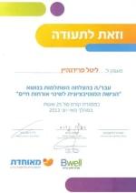 תעודת סיום קורס הגישה המוטיבציונית מטעם קופת חולים מאוחדת