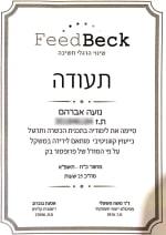 תעודת סיום קורס ייעוץ CBT מטעם FeedBeck