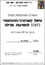 תעודת סיום קורס CBT להפרעות אכילה מטעם רינת גרונדמן
