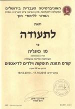 תעודת סיום קורס תזונת תינוקות וילדים מטעם האוניברסיטה העברית