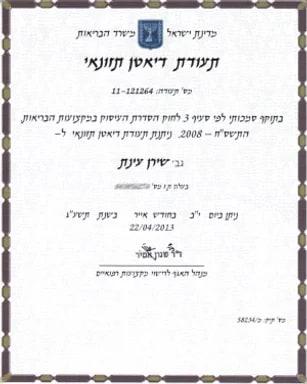 עינת, דיאטנית בחיפה