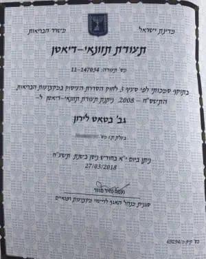 לירון, דיאטנית בתל אביב