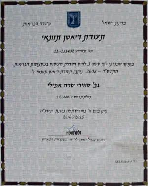 שרה, דיאטנית בירושלים