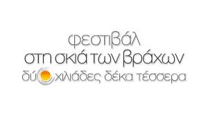 "Festival ""Sti Skia ton Vraxon"" 2014"