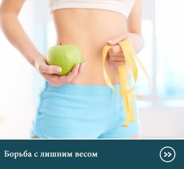 Борьба с лишним весом (ожирением)